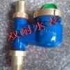 DN40立式水表-双耐立式水表-可拆式法兰立式水表-立式水表