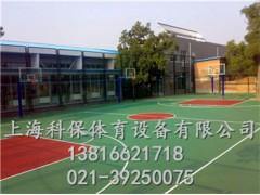 宁波塑胶篮球场、球场围网报价