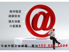 东莞外贸企业邮箱申请办理注册开通,全球邮件畅通无阻