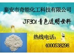 厂家直销JF301青色透明母料