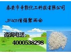 厂家直销JF401增强聚丙白