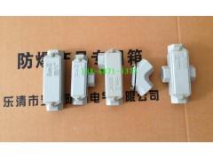 DN25三通防爆穿线盒BHC-G1-B3孔线盒