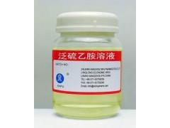 供應泛硫乙胺廠家價格