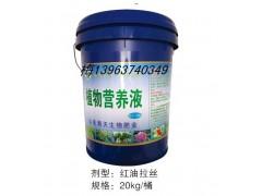 優質高產桶裝液體沖施肥--植物營養液