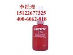 loctite274樂泰高強度耐高溫螺絲鎖固密封劑