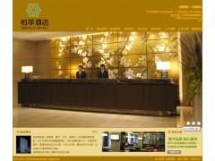酒店賓館網站建設/網站制作/網頁設計/網頁設計/網站設計