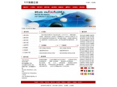 翻譯行業網站建設/網站制作/網站設計/網頁制作/網頁設計