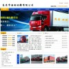 物流货运网站建设/网站制作/网站设计/网页设计/网页制作