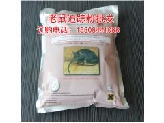 老鼠不吃鼠药怎么办?用老鼠追踪粉效果好 长沙奥亚老鼠药专售