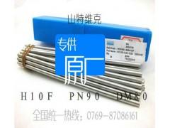 專供瑞典進口H10F山特維克硬質合金鎢鋼圓棒