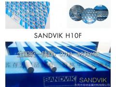 专供瑞典进口H10F山特维克硬质合金钨钢圆棒 板料