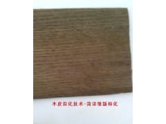 薰木皮专用处理剂 烟薰木皮处理药剂 木皮炭化处理剂