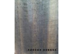 炭化木皮处理剂 木皮炭化药剂 橡木炭化处理剂