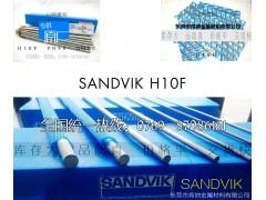 專供山特維克鎢鋼H15F鎢鋼圓棒 耐沖壓鎢鋼 鎢鋼規格板料