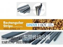 東莞肯納公司專供山特維克鎢鋼H10F/PN90鎢鋼硬質合金