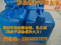 高旺科技甲醇燃料添加剂,醇基添加剂