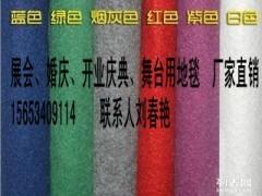 華龍優質一次性地毯,慶典婚慶展會地毯廠家直銷