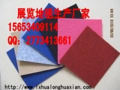武漢覆膜地毯批發、展覽地毯價格、展覽會地毯廠家批發