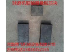 2100球磨機聯軸器橡膠直銷13838352155