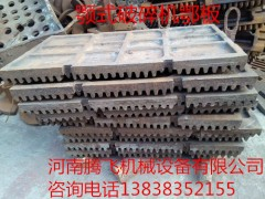 河南騰飛機械專業顎式破碎機配件:活動齒板,固定齒板,邊護板