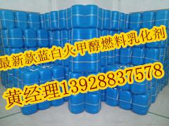 福建省高效甲醇燃料助燃剂,通用型环保油催化剂