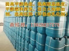 批发高效醇基燃料助燃剂,节能环保油乳化剂