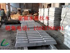 抗凍防腐水泥枕木  優質鐵路軌道專用水泥枕木