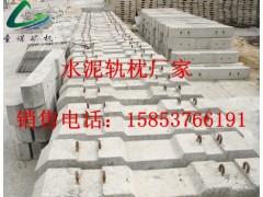 抗壓減振優質水泥枕木  耐摩擦防裂優質水泥枕木