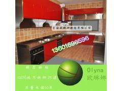 【定制橱柜】上海家用橱柜厂家定做 欧琳娜不锈钢50年品质保证