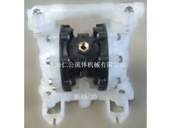 上海仁公聚丙烯氣動隔膜泵RG15/20、PVDF氣動隔膜泵