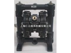 上海仁公鋁合金氣動隔膜泵RG20、弗爾德氣動隔膜泵06-80