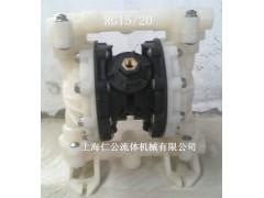 仁公PVDF氣動隔膜泵RG15/20、粉塵氣動隔膜泵、緩沖器