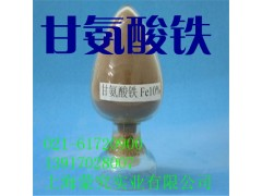 現貨供應優質飼料級營養強化劑 甘氨酸鐵