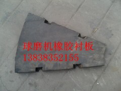 2100球磨机橡胶衬板配件专业生产厂家
