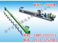絞龍輸送機廠家提供絞龍輸送機型號