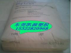 杜邦TPEE,55D海翠,G5544,5555HS,注塑擠出