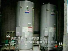 商用熱水器(美國進口)