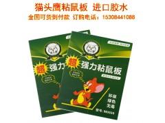 长沙粘鼠板生产代加工找长沙奥亚,灭老鼠用粘鼠板方便宜,安全!