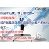 东莞哪家网络公司可以做谷歌包年推广