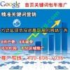 东莞哪家公司能做谷歌包年推广