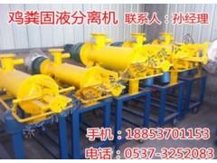 雞糞固液分離機特性 廠商供應雞糞脫水機