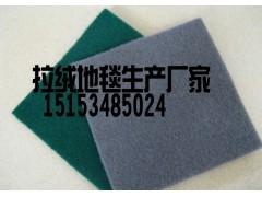供應展會拉絨地毯廠家生產批發15653409114