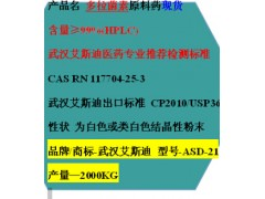 多拉菌素艾斯迪原料价格