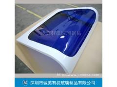 亞克力防塵防水罩 藍色半透明亞克力蓋 弧形設備視窗