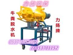 供應優質牛糞脫水機械