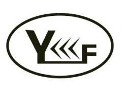 消防應急照明標志復合燈具消防認證CCCF/3C認證首選韻俐