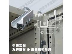 供應九折型材威圖機柜九折型材機柜骨架