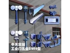 供應工業門吊輪吊軌Z-200型承重200公斤