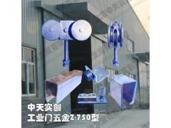 供應推拉門吊輪吊軌Z-750型承重750公斤