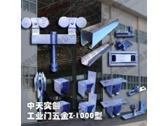 供應重型吊輪吊軌五金Z-1000型承重1噸